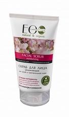"""Скраб для лица """"Увлажняющий"""" для сухой и чувствительной кожи 150 мл ТМ EcoLab"""