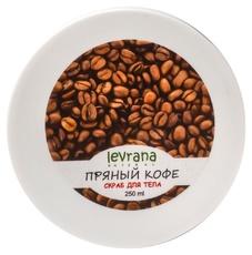 Скраб для тела ПРЯНЫЙ КОФЕ с кофе и солью, 250 мл