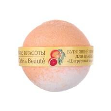 """Бурлящий шарик для ванны """"Цитрусовый сорбет"""" 120 гр"""