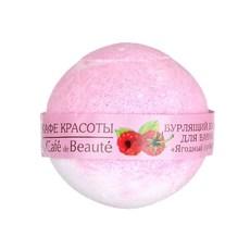 """Бурлящий шарик для ванны """"Ягодный сорбет"""" 120 гр"""