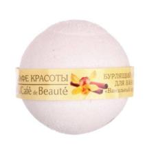 """Бурлящий шарик для ванны """"Ванильный сорбет"""" 120 гр"""