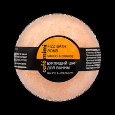 Бурлящий шар для ванны Манго и апельсин. 120 гр