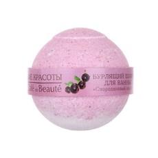 """Бурлящий шарик для ванны """"Смородиновый сорбет"""" 120 гр"""