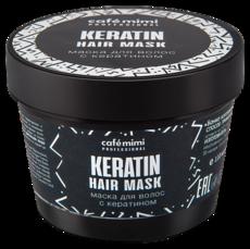 Маска для волос с кератином. 110 мл