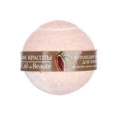 """Бурлящий шарик для ванны """"Кофейно-шоколадный сорбет""""120 гр"""