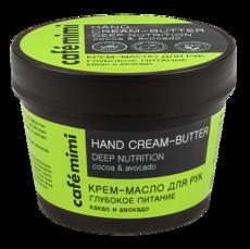 """Крем-масло для рук """"Глубокое питание"""" какао и авокадо. 110 мл"""