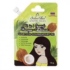 SABAI THAI  Шампунь-кондиционер д/волос 2 в 1 С КОКОСОВЫМ МАСЛОМ. 10гр. SBT-034